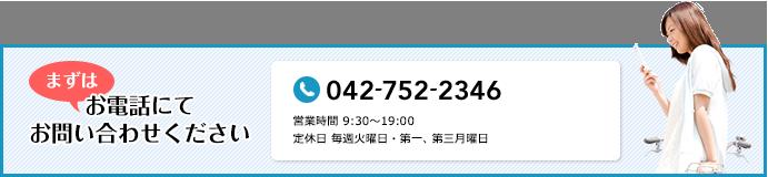 まずはお電話にてお問い合わせください tel042‐752‐2346 営業時間 9:30〜19:30 定休日 毎週火曜日・第三月曜日(祝祭日の場合は営業)