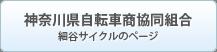 神奈川県自転車商協同組合 細谷サイクルのページ