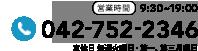 042-752-2346