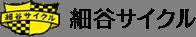細谷サイクル│相模原市中央区│自転車販売・修理、中古バイク販売・修理